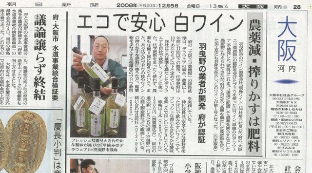 エコ農産物朝日新聞