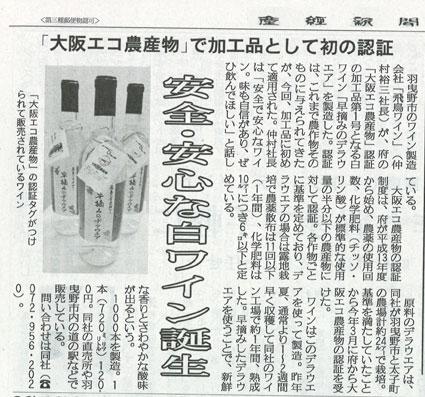 エコ農産物産經新聞掲載