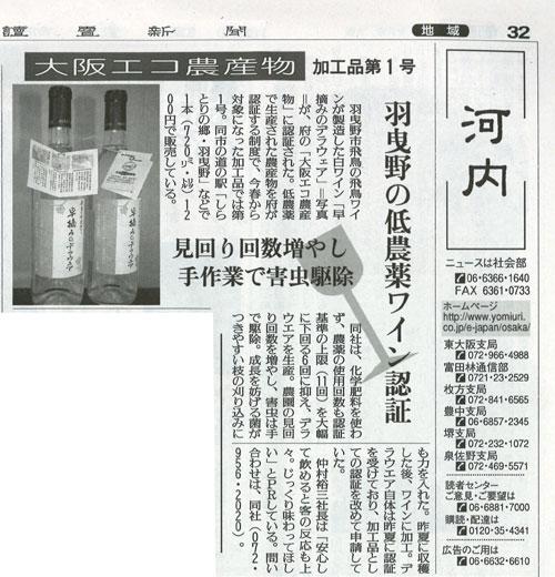 エコ農産物読売新聞掲載